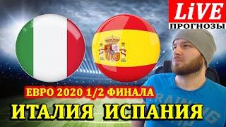 ИТАЛИЯ ИСПАНИЯ ОБЗОР МАТЧА ПРОГНОЗЫ НА ЕВРО 2020 ФУТБОЛ ГОЛЫ 06 07 2021