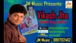Maithili Songs New 2016 | JM Music | Full Songs | Vikash Jha | Maithili Jukebox Songs