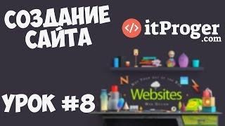 Создание сайта | Урок #8 - Форма обратной связи (PHP, Ajax, jQuery)