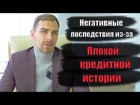 ✅  Плохая кредитная история. Последствия для должника  | Адвокат Дмитрий Головко