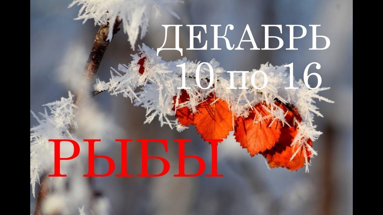 РЫБЫ. ТАРО-ПРОГНОЗ на НЕДЕЛЮ с 10 по 16 ДЕКАБРЯ .2018г.