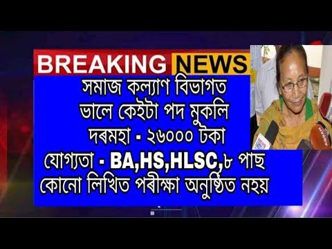 Assam Job news Today | social welfare recruitment 2019 | A to Z Assam Job |