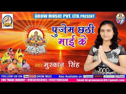 Ugi He Suruj Dev    Pujem Chhathi Mai Ke    मुस्कान सिंह    पॉपुलर सूरज देव सांग 2017