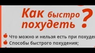 ИЗУМИТЕЛЬНЫЙ РЕЦЕПТ ПОХУДЕНИЯ- 3 МИН И ГОТОВО  4.09. 2018 г.