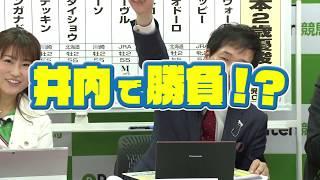 楽天競馬はこちら https://keiba.rakuten.co.jp/ <出演> 井内 利彰さ...