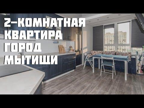Обзор двухкомнатной квартиры, город Мытищи, ЖК Новое Медведково
