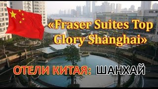 Отели МИРА: Fraser Suites Top Glory Shanghai (Шанхай, Китай)(, 2016-03-04T00:32:44.000Z)
