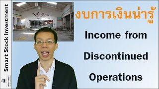 งบการเงินน่ารู้ : Income from Discontinued Operations