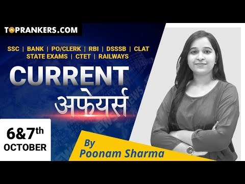 6 & 7 Oct Current Affairs 2019 | 8:00AM | IBPS | RRB | SSC | UPSC | All Govt Exam | Toprankers