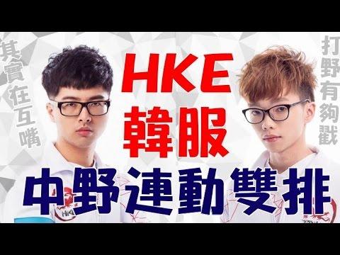 �DinTer】HKE韓�中野連ㄉㄨㄥˋ�牌+酒桶 今日宗旨:�責怪 犽宿專業演員啊