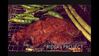 キャンプ飯 #6 焼き鳥とステーキ ししとうとアスパラガスの炭火焼き thumbnail