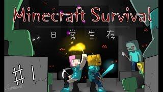 08 12 愛倫minecraft直播 minecraft survival 日常生存 與熱海 1