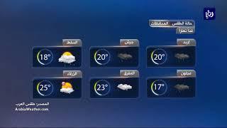 النشرة الجوية الأردنية من رؤيا 8-10-2017