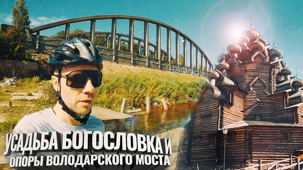 Усадьба Богословка и Опоры старого Володарского моста.  Путешествие на велосипеде
