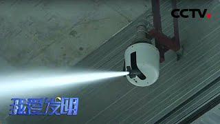 便携洗车器、预警喷水消防水炮齐亮相!巧水出击哪家强?   CCTV「我爱发明」20201116 - YouTube