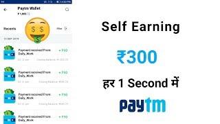 New App. ₹300 Rs instant Free Paytm Cash. Best self Task Earning Apps