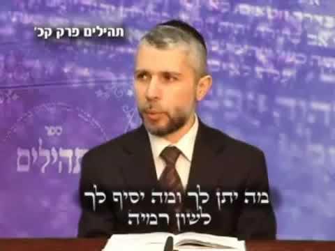 הרב זמיר כהן ספר תהילים פרק קכ