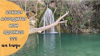 КИПР влог ванны Афродиты и Адониса в чем разница по следам орёл и решка Пафос и Полис часть 6