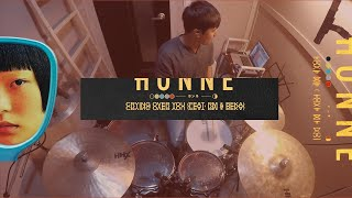 Drum Cover || HONNE - Crying Over You ◐ (feat. RM & BEKA) || 드럼매튜 DRUMATTHEW