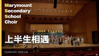 Publication Date: 2021-07-12   Video Title: 上半生相遇 - 譚天樂 (瑪利曼中學合唱團)