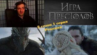 Игра престолов 8 сезон | 1 серия | Реакция | Игра престолов 8 сезон 1 серия на Русском