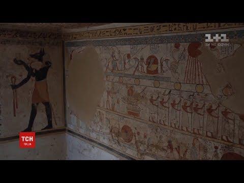 У Єгипті знайшли древнє поховання неподалік Нілу