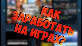 как заработать деньги в игре сокровища пиратов, как быстро заработать 50 рублей в интернете