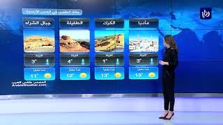 النشرة الجوية الأردنية من رؤيا 10-1-2019