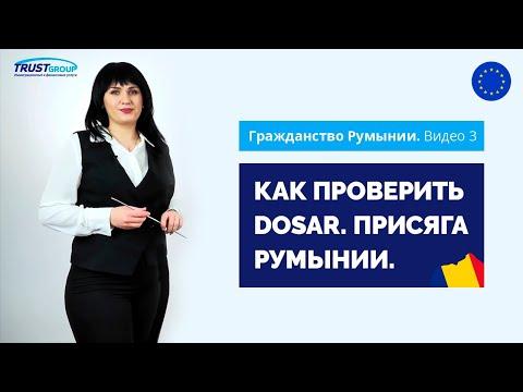 Выход DOSAR в приказ на гражданство и сдача присяги Румынии