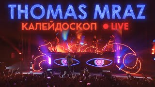 Thomas Mraz — Калейдоскоп (Live, ГлавClub Green Concert, 21.04.2019)