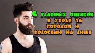 6 главных ошибок в уходе за бородой и волосами на лице