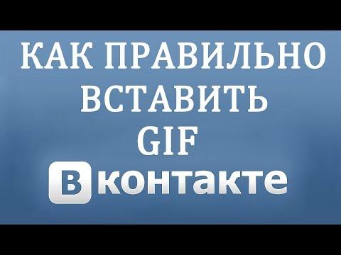 Как Добавить Гифку (GIF) В Вконтакте