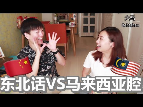 东北人和马来西亚人互猜对方方言 |  #6【马来西亚中文 VS 中国中文】