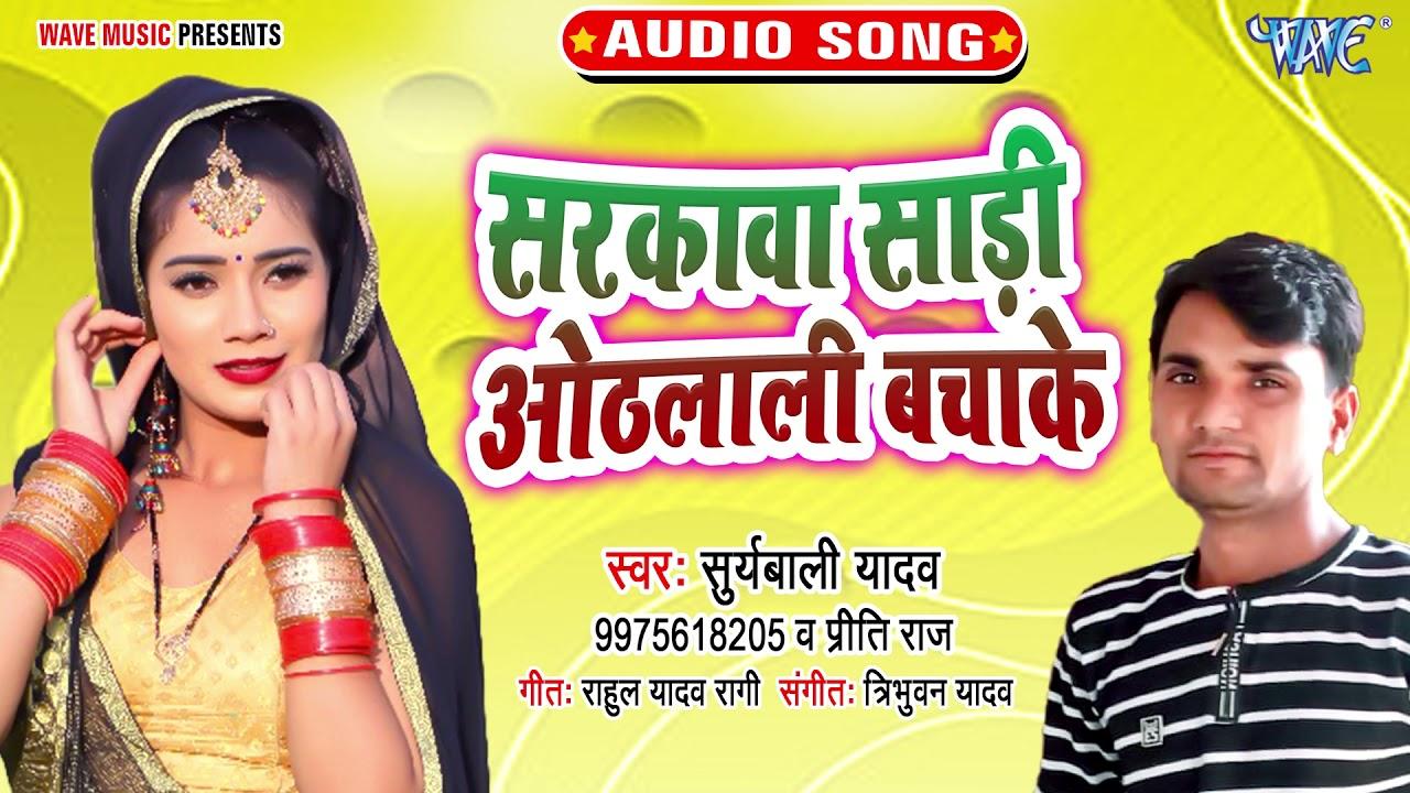 सरकावा साड़ी ओठलाली बचाके_#New भोजपुरी Song_Sarkawa Sadi Othlali Bachake_#Surybalee Yadav, Priti Raj