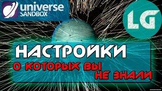 ФУНКЦІЇ І НАЛАШТУВАННЯ ГРИ UNIVERSE SANDBOX 2,ПРО ЯКИХ ВИ НЕ ЗНАЛИ!