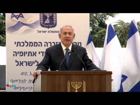 PM Netanyahu at state memorial ceremony for Ethiopian Jews who perished en route to Israel