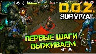 Выживаем в игре D O Z  Survival. Лютое сражение с первыми БОССАМИ ЗОМБИ  Знакомство с КЛИМОМ