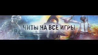 WOT МОД-ЧИТ + НА ТАНКИ 2019