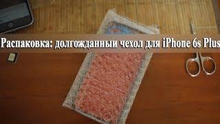 📲 Распаковка: долгожданный чехол для iPhone 6s Plus