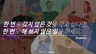 """[동기부여] """"실패할 용기가 있나요?"""" - 레전드 졸업연설 모음"""
