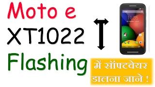 Moto e XT1022 Flashing