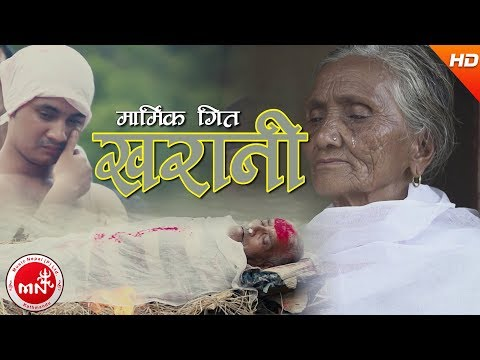 New Lok Geet 2074/2017 | Kharani