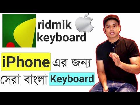 Best Bangla Keyboard For Iphone   IPhone এ সেরা বাংলা Keyboard   How To Setup Ridmik Bangla Keyboard