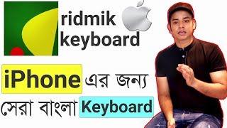 Best Bangla Keyboard For Iphone | iPhone এ সেরা বাংলা Keyboard | how to setup Ridmik Bangla Keyboard