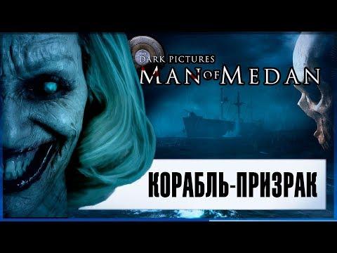 Прохождение Man of Medan. Корабль-призрак; #2 [Кооператив вдвоем]