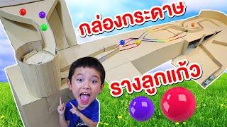 กล่องกระดาษรางลูกแก้วยักษ์ สุดหรรษา!! ของเล่นทำเองให้ลูก - EPIC MARBLE RUN