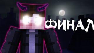 ОН среди нас - ДОЛГАЯ ТЬМА - ФИНАЛ [Minecraft Сериал]