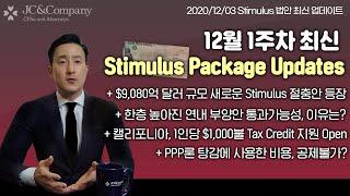 12월 1주차 Stimulus Package 업데이트 …