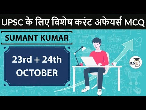 UPSC 2018 Special MCQs - 23 & 24 October 2017 - IAS Preparation on 2018 Prelims & Mains Pattern