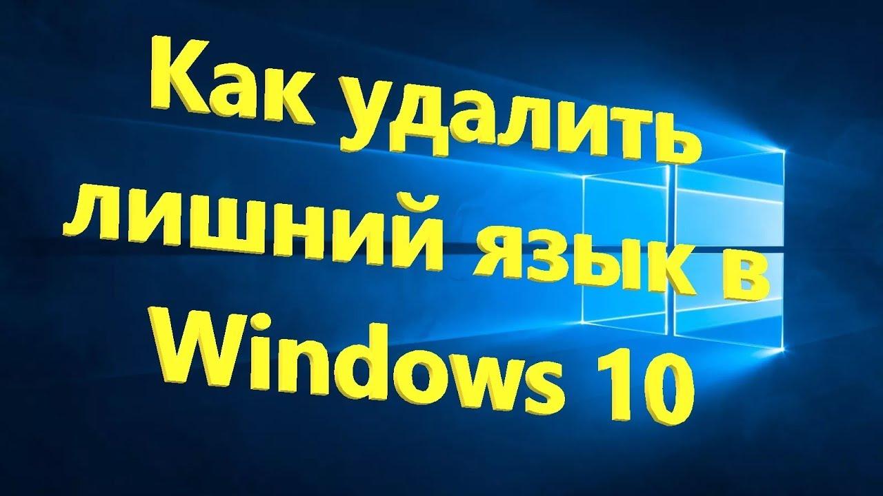 Как удалить язык на Windows 10 - YouTube